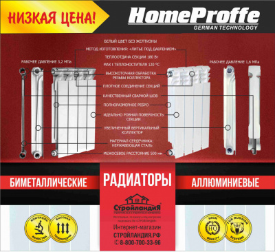 Радиатор HOMEPROFFE/VILLAGIO биметаллический 500 х 80 12 секций